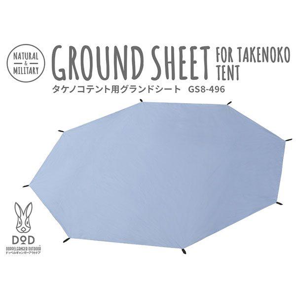 DOD タケノコテント用グランドシート GS8-496