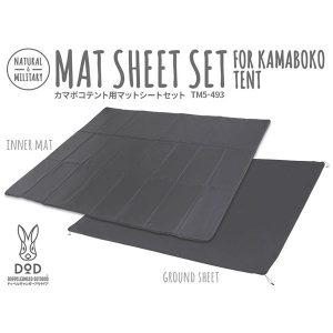 DOD カマボコテント用マットシートセット TM5-493