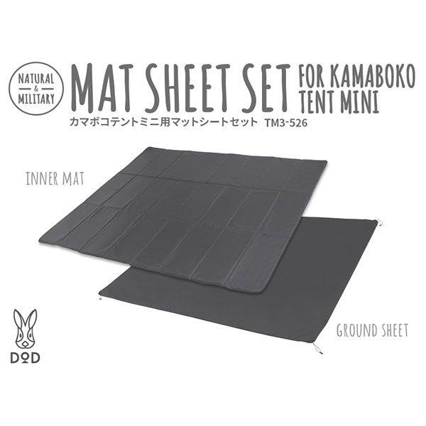 DOD カマボコテントミニ用マットシートセット TM3-526