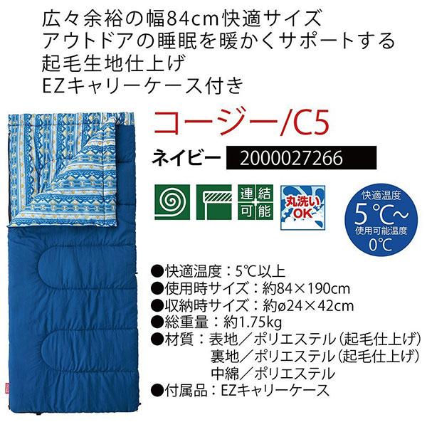 コールマン 寝袋 コージー/C5