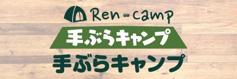 RenCamp 手ぶらキャンプ/手ぶらキャンプ