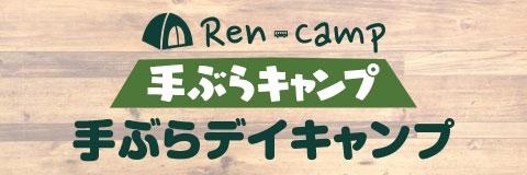 RenCamp 手ぶらキャンプ/手ぶらデイキャンプ