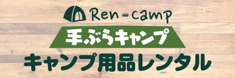 RenCamp 手ぶらキャンプ/キャンプ用品レンタル