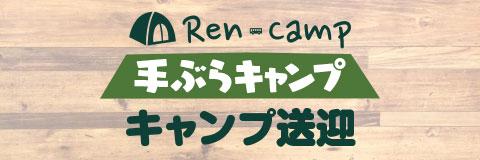 RenCamp 手ぶらキャンプ/キャンプ送迎