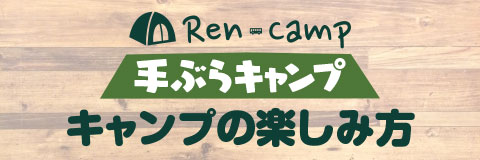 RenCamp 手ぶらキャンプ/キャンプの楽しみ方