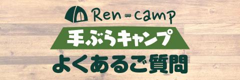RenCamp 手ぶらキャンプ/よくあるご質問
