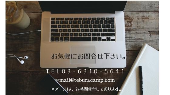 お気軽にお問合せ下さい。TEL 03-6310-5641 mail@teburacamp.com