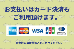お支払いはカード決済もご利用頂けます。(Visa・Master・Diners・JCBのカードがご利用出来ます。)