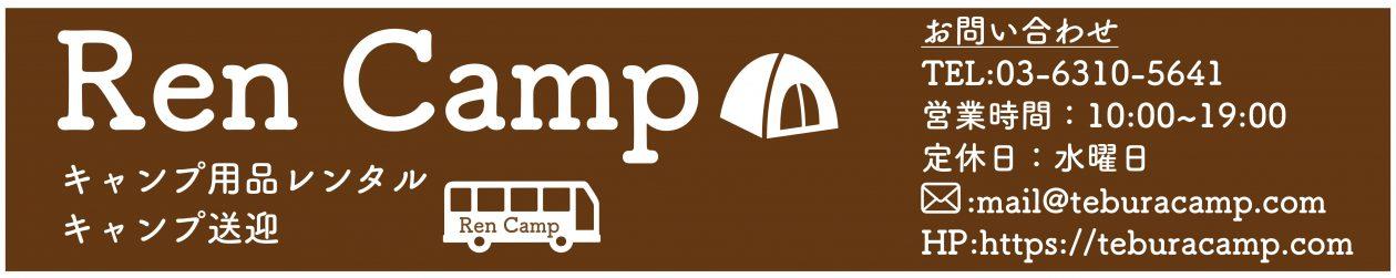 キャンプ用品レンタル,Rencamp,レンキャンプ,手ぶらキャンプ