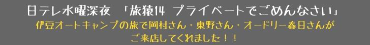 日テレ水曜深夜「旅猿14 プライベートでごめんなさい」伊豆オートキャンプの旅で岡村さん・東野さん・オードリー春日さんがご来店してくれました!!